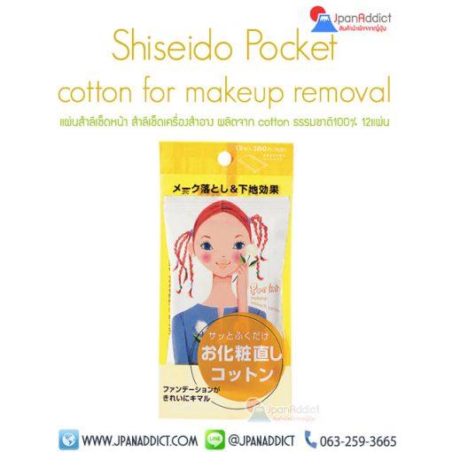สําลีเช็ดเครื่องสําอาง Shiseido Pocket Retouching cotton