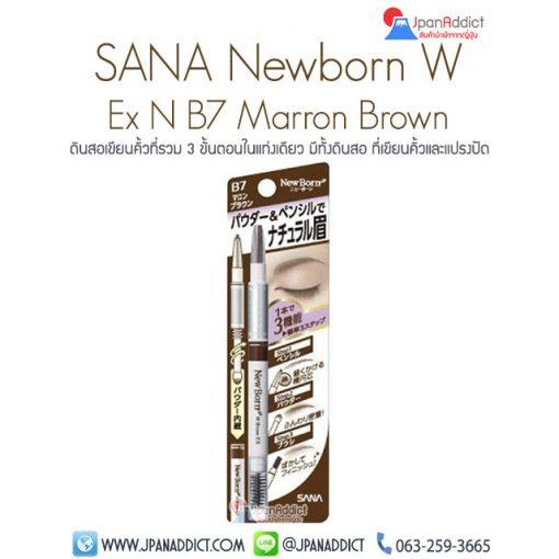 Sana New Born EX Eyebrow B7 Marron Brown ดินสอเขียนคิ้ว