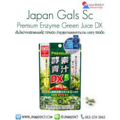 Enzyme Green Juice DX เอนไซม์ เม็ด ญี่ปุ่น
