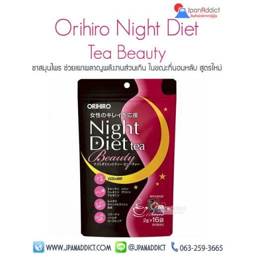 ชาลดน้ำหนัก ญี่ปุ่น ORIHIRO Night Diet Tea Beauty