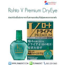 Rohto V Premium Dry Eye