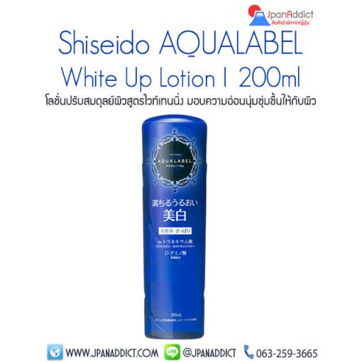 Shiseido AQUALABEL White Up Lotion 1