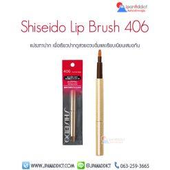 Shiseido Lip Brush 406 แปรงทาปาก