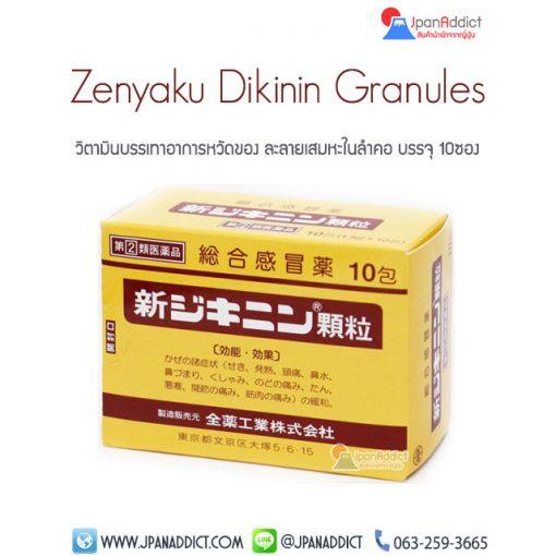 Zenyaku ยาแก้หวัด เก็บคอ ญี่ปุ่น
