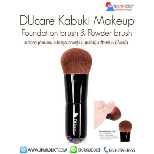 DUcare Kabuki Foundation brush & Powder brush แปรงคาบูกิ ขนแพะ