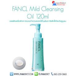 Fancl Mild Cleansing Oil คลีนซิ่งออยล์ ล้างเครื่องสำอางค์