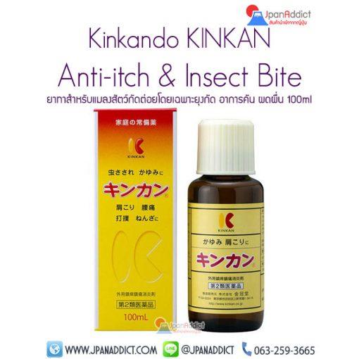 Kinkando KINKAN for Anti-itch & Insect Bite 100ml