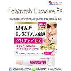 Kobayashi Kurocure ครีมทาหัวเขาดำ หัวเข่า ข้อศอก ตาตุ่ม