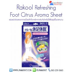 แผ่นแปะเท้า Rakool Refreshing Foot & Legs Sheet Citrus Aroma