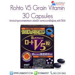 Rohto V5 Grain Vitamin 30 Capsules วิตามินบำรุงดวงตา