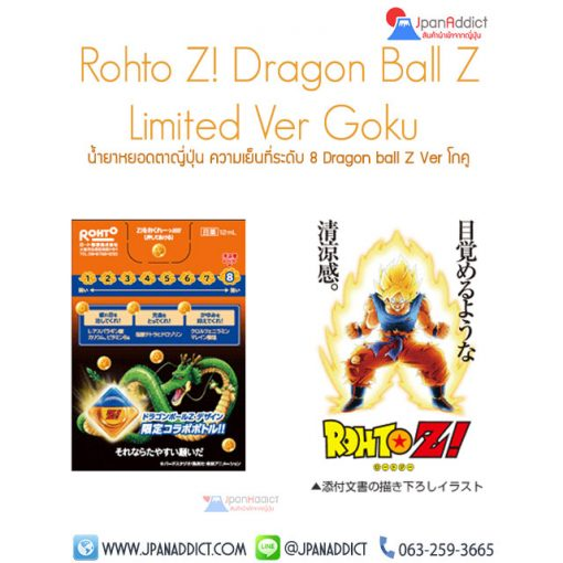 Rohto Z! Dragon Ball Z