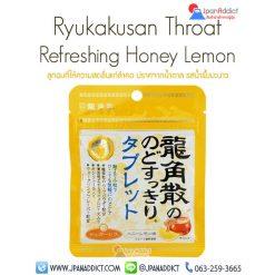 ลูกอมแก้เจ็บคอ ญี่ปุ่น Ryukakusan Throat Refreshing Tablet Honey Lemon