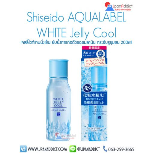 SHISEIDO Aqualabel WHITE Jelly Cool