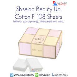 สำลี Shiseido Beauty Up ญี่ปุ่น
