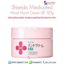 ครีมทามือ Shiseido Moist Urea Hand Cream UR 120g