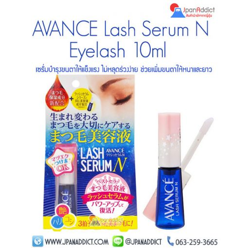 AVANCE Lash Serum N Eyelash Serum 10ml เซรั่มบำรุงขนตา