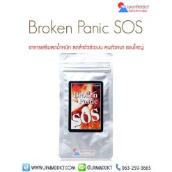 Broken Panic SOS