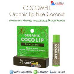 COCOWELL Organic Lip Pure Coconut ลิปบาล์ม น้ำมันมะพร้าว