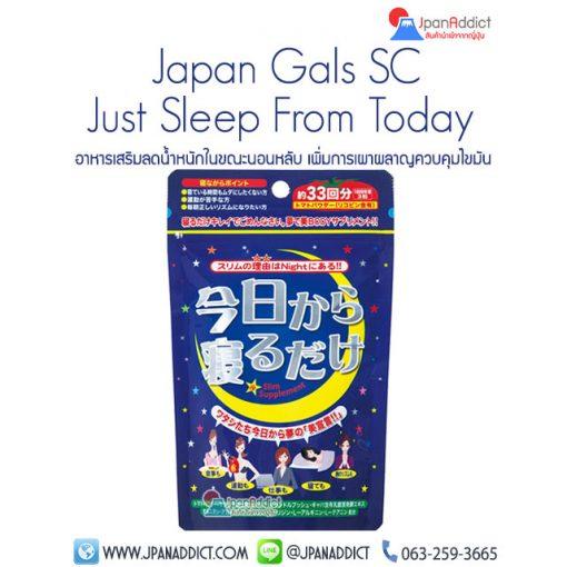 Just Sleep อาหารเสริม ลดน้ำหนักในขณะนอนหลับ
