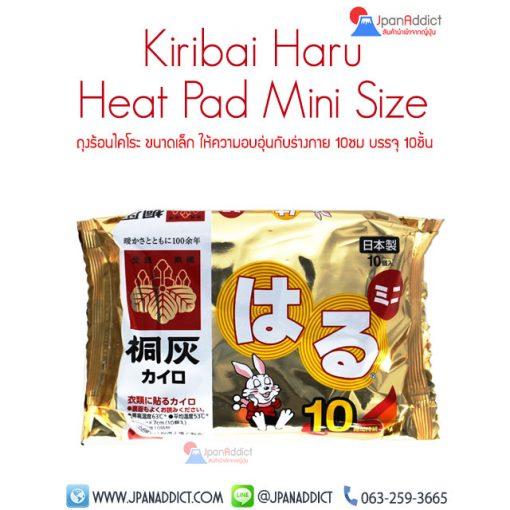 ถุงร้อนไคโระ Kiribai Haru Heat Pad Mini Size