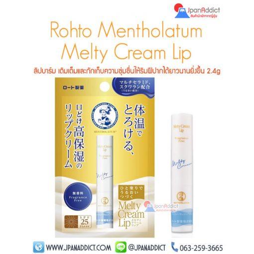 Rohto Mentholatum Melty Cream Lip ( Sleeping Lip Balm ) ลิปบาล์ม