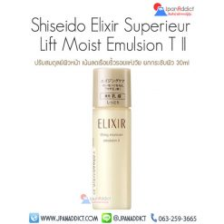 Shiseido Elixir Superieur Lift Moist Emulsion T II