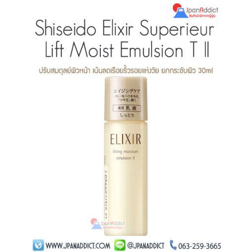 Shiseido Elixir Superieur Lift Moist Emulsion T II