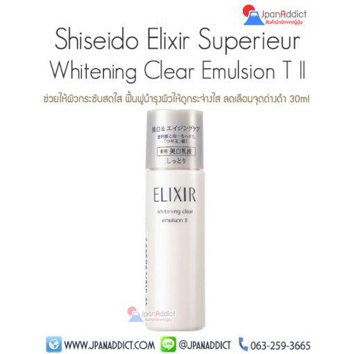 Shiseido Elixir Superieur Whitening Clear Emulsion