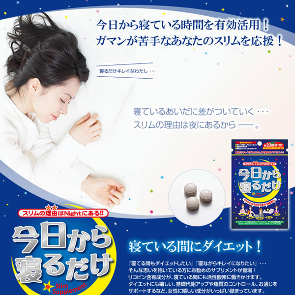 Japan Gals SC Just Sleep From Today 99 Tablets