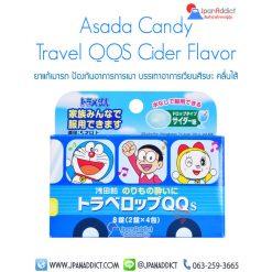ยาแก้เมารถ ญี่ปุ่น Asada Candy Travel QQS Cider Flavor