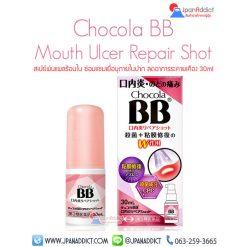 Chocola BB Mouth Ulcer Repair Shot สเปย์พ่นแผลร้อนใน