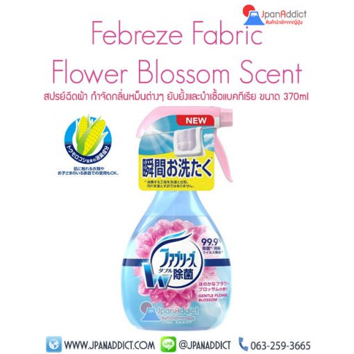 Febreze Fabric Flower Blossom Scent 370ml สเปรย์ฉีดผ้า