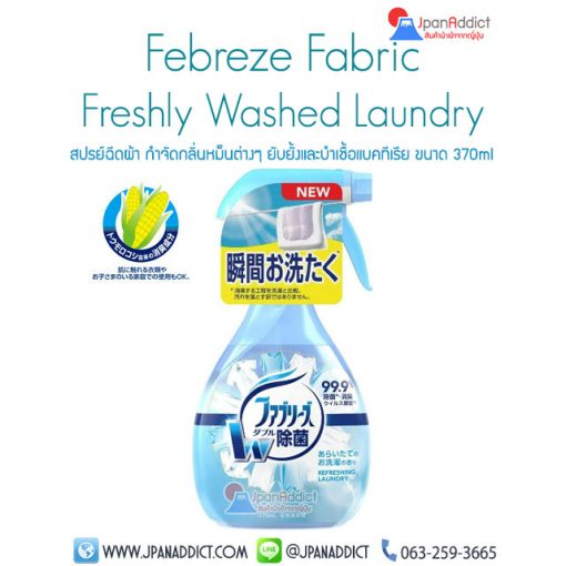 Febreze Fabric Freshly Washed Laundry 370ml สเปรย์ฉีดผ้า