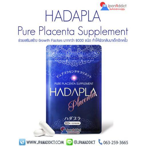 HADAPLA Pure Placenta Supplement
