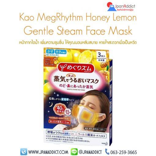 Kao MegRhythm Gentle Steam Face Mask Honey Lemon