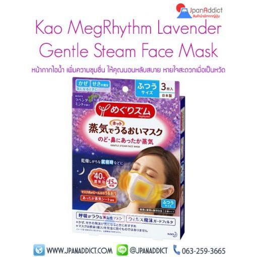 Kao MegRhythm Gentle Steam Face Mask Lavender