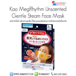 Kao MegRhythm Gentle Steam Face Mask Unscented หน้ากากไอน้ำ