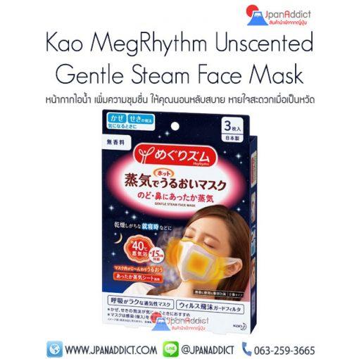 Kao MegRhythm Gentle Steam Face Mask Unscented หน้ากากไอน้ำ