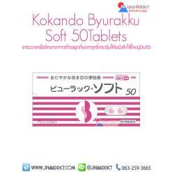 ยาแก้ท้องผูก ยาระบาย ญี่ปุ่นKokando Byurakku Soft 50 Tablets
