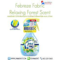 Febreze Fabric Relaxing Forest Scent 370ml สเปรย์ฉีดผ้า กำจัดกลิ่น