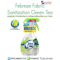 Febreze Fabric Sanitization Green Tea 370ml สเปรย์ฉีดผ้า