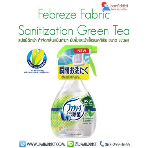 Febreze Fabric Sanitization Green Tea 370ml สเปรย์ฉีดผ้า