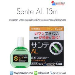 Sante AL 15ml ยาหยอดตาญี่ปุ่น แก้อาการคัน ฝุ่นละอองเกสรดอกไม้