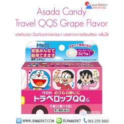 Asada Candy Travel QQS Grape Flavor