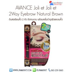 Avance Joli et Joli et 2Way Eyebrow Natural Brown