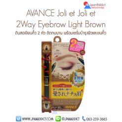 Avance Joli et Joli et 2Way Eyebrow Light Brown
