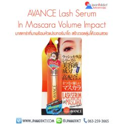 AVANCE Lash Serum In Mascara Volume Impact มาสคาร่า