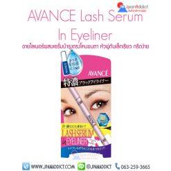 AVANCE Lash Serum In Eyeliner อายไลเนอร์