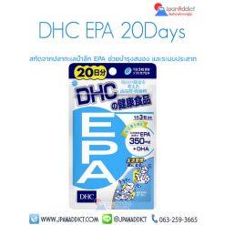 DHC EPA 20Days ดีเอชซี อีพีเอ น้ำมันปลา