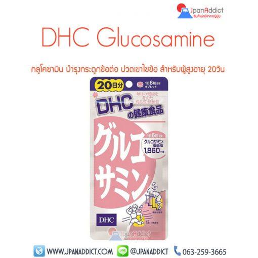 DHC Glucosamine 20Days ดีเอชซี กลูโคซามิน บำรุงกระดูก ข้อต่อ